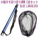 ╛о╖╤е┐ет╗═д─└▐дъ╠╓M 2┼└е╗е├е╚ BLUE LARCAL550 е╒еьб╝ерелещб╝бзе╤б╝е╫еы(landingset080-pu)б├╢╠д╬╩┴ е┐ет╠╓ еве▀ ░ы╢╠ ещеєе╟егеєе░ е╖еуе╒е╚ еоеуе╒ еиеоеєе░ ░ы ╟╚╗▀ │д е╒еге├е╖еєе░ ─рдъ ─р╢ё ╞╗╢ё ═╤╔╩ дкдъ е┴е╠ ├╕┐хе╨е╣ е╖б╝е╨е╣ ещеєе╟егеєе░е═е├е╚