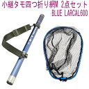 ╛о╖╤е┐ет╗═д─└▐дъ╠╓M 2┼└е╗е├е╚ BLUE LARCAL600 е╒еьб╝ерелещб╝бзе╓еыб╝(landingset081-bu)б├╢╠д╬╩┴ е┐ет╠╓ еве▀ ░ы╢╠ ещеєе╟егеєе░ е╖еуе╒е╚ еоеуе╒ еиеоеєе░ ░ы ╟╚╗▀ │д е╒еге├е╖еєе░ ─рдъ ─р╢ё ╞╗╢ё ═╤╔╩ дкдъ е┴е╠ ├╕┐хе╨е╣ е╖б╝е╨е╣ ещеєе╟егеєе░е═е├е╚