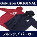 GOKUSPE オリジナルフルジップパーカー(600000) ゴクスペ フルジップ パーカー フィッシング メンズ