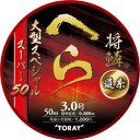 【Cpost】東レ 将鱗へら スーパー50 大型スペシャル 道糸 50m 2.0号