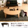 座卓 ローテーブル リビングテーブル 円卓105 木製テーブル 木製 リビングテーブル テーブル ちゃぶ台 ローテーブル センターテーブル コーヒーテーブル 7月中旬入荷(105サイズ)