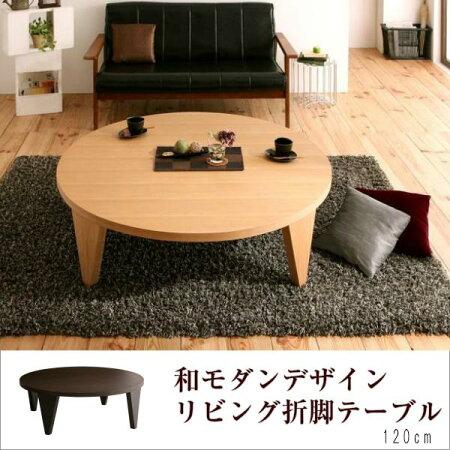 木製テーブル木製リビングテーブルダイニングテーブルちゃぶ台こたつローテーブルサイドテーブルセンターテーブルコーヒーテーブルカウンターテーブル座卓送料無料