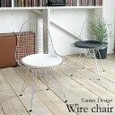 チェア 椅子 イス イームズ ワイヤーチェア ミッドセンチュリー チェア ホワイト ブラック 組立式(送料無料:北海道・東北・沖縄・離島に関しては、別途送料となります。)