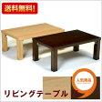 送料無料 座卓 折りたたみ ローテーブル 軽量 テーブル 木製 日本製 幅75