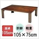 座卓 105 折りたたみ 軽量 ローテーブル 105cm ちゃぶ台 レトロ クラシック 和風モダン 送料無料