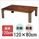 座卓 折りたたみ 120 テーブル 国産 軽量 ローテーブル 120cm ちゃぶ台 レトロ