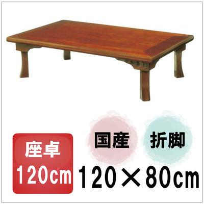 座卓120折足座卓綾部座卓テーブル折りたたみ