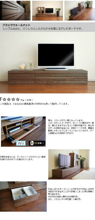 送料無料【売れ筋】【オススメ】テレビボードテレビ台ローボードテレビボード180cm国産ウォールナットテレビボード180(テレビボードのみ、ボックスは別売りです。)(開梱・設置サービス付き)