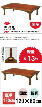 折りたたみローテーブル座卓座卓折りたたみ120綾部