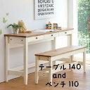 フレンチカントリー調の可愛いテーブルとベンチ 2点セット(テーブル140・ベンチ110)送料無料 新入荷 【オススメ】