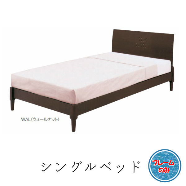 【オススメ】【売れ筋】シングルベッド 【ヴィッツ】ウォールナット シングル ベット ベッド ベッドフレーム シンプル 北欧 木製 すのこベッド シングルベッド シングル ベット ベッド 木製ベッド  木製 【送料無料】 モダンテイスト シンプルテイスト