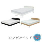 【送料無料】シングル シングルベッド ベッド Sベットロビン(マット別売り)すのこベッド シングルベッドシンプル 北欧シンプル 北欧 木製 フレームのみ 532P19Apr16