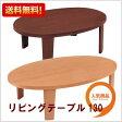 座卓 ちゃぶ台 ローテーブル リビングテーブル 楕円形 130 楕円(折脚)ナチュラル ダックス 折り脚 折り畳み シンプル リビング