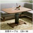 【送料無料】【オススメ】120幅 昇降式テーブル 単品リフティングテーブル ウォールナット