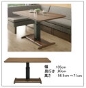 ダイニングテーブル 昇降テーブル 幅135cmリフティングテーブル リビングテーブル ダイニングテーブル 多目的テーブル ウォールナット ..