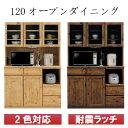 インテリア 家具 収納 食器棚 120 キッチンボード オープンボード オープン食器 モイス ナチュラル ブラウン