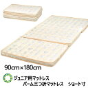三ツ折パームマットレス(90×180cm)セミシングル(SS)ショート ジュニア用マットレス ベッドマット 薄型マットレス  マット マットレス 薄型 2段ベッド 子供家具 キッズベッド ジュニアベッド 三つ折り