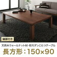 送料無料 こたつ リビングテーブル ローテーブル テーブル ローテーブル