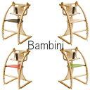 ベビーチェア バンビーニ 木製 子供椅子 子供いす キッズ チェア本体+ベビーセット ST-02ハイチェアー バンビーニ ベビーチェア キッズチェア Bambini STC-02 日本製 Sdi Fantasia 佐々木デザイン 多機能 木馬 耐荷重100kg