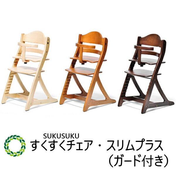 すくすくチェアスリムプラス(ガード付き)ベビーチェア子供椅子キッズチェアキッズ子供用椅子木製ハイチェ