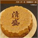 −平清盛公ゆかりの瀬戸内の塩で作ったしっとりバターケーキ−【送料込】バターケーキ『日招きけーき』・15cm【くれせんと・広島】【バターケーキ】【平清盛】【スイーツ】【ギフト】