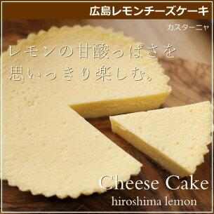 スイーツ レモンチーズケーキ カスターニャ・ フルーツチーズケーキ プレゼント
