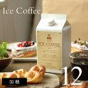 アイスコーヒー 加糖 1リットルパック×12本入り(ご自宅用) 深川珈琲 広島 送料無料 石焼焙煎 リキッド 【K12】