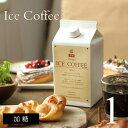 コーヒー ギフト アイスコーヒー 加糖 1リットルパック×1本 高級 プレゼント かわいい おしゃれ ラッピング のし 出産 結婚 内祝い お..