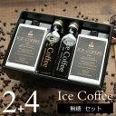 コーヒー ギフト アイスコーヒー 無糖 セット(1000mlパック×2本、200mlビン×4本) 高級 プレゼント かわいい おしゃれ ラッピング の..