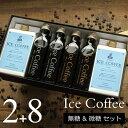 コーヒー ギフト アイスコーヒー 無糖 微糖 セット(微糖・1000ml×2本、無糖200mlビン×8本) 高級 プレゼント かわいい おしゃれ ラッ..