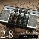 コーヒー ギフト アイスコーヒー 無糖 セット(1000mlパック×2本、200mlビン×8本) 高級 プレゼント かわいい おしゃれ ラッピング の..