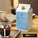 コーヒーギフト アイスコーヒー 微糖 1リットルパック×1本...