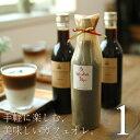 バレンタイン ギフト 濃縮コーヒー カフェオレベース 無糖 ...