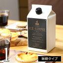 コーヒーギフト アイスコーヒー 無糖 1リットルパック×1本...