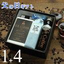 【遅れてゴメンね】 父の日 ギフト プレゼント コーヒー アイスコーヒー 無糖 セット