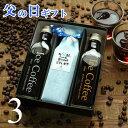 【遅れてゴメンね】 父の日 ギフト プレゼント コーヒー アイスコーヒー 無糖 200mlビ