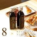 アイスコーヒー 無糖 200mlビン×8本入り/深川珈琲・広島/石焼焙煎珈琲/ギフト/リキッドコー