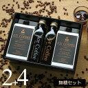 コーヒーギフト アイスコーヒー 無糖 セット(1000mlパ...