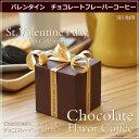 【バレンタイン】【チョコ】チョコレートフレーバーコーヒー・キ...