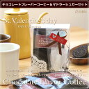 【バレンタイン】【チョコ】チョコレートフレーバーコーヒー・ド...