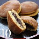 ブランデーどら焼き『ブラどら』・10個入り風季舎・広島 どらやき ブランデーケーキ