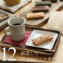 【送料込】オーガニックパウンドケーキ・12個&コーヒー・紅茶・6袋セット/グリーンパウン