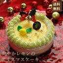 クリスマスケーキ予約2019レモンスイーツHIROSHIMAレモンクリスマス15cm(5号サイズ)(目安・4-6名分)クリスマスパーティー数量限定飾りキャラクター2人ピック送料無料ジョリーフィス広島