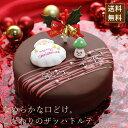 クリスマスケーキ予約2019ザッハトルテしっとりザッハ15cm(5号サイズ)(目安・4-6名分)チョコレートケーキ チョコクリスマス飾りキャラクタージョリーフィス広島