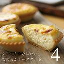 タルト チーズタルト クリームチーズケーキフレッシュチーズタルト・4個入りジョリーフィス・広島 チーズタルト チーズケーキ スイーツ ギフト プレゼント お返し 内祝 お菓子 のし 母の日 父の日