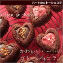 【バレンタイン】 チョコ ハートのガトーショコラ・3個入り(...