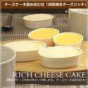 カマンベール クリームチーズ 詰め合わせ ジョリーフィス・ スイーツ プレゼント