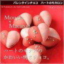 【バレンタイン】 チョコ ハートのモカロン・3個入り(手提げ...