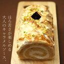 キャラメルのロールケーキ キャラメルロール 16cm クルル...
