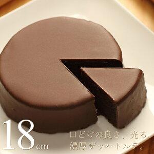 ザッハトルテ チョコレート バッケンモーツアルト・ モンドセレクション スイーツ プレゼント